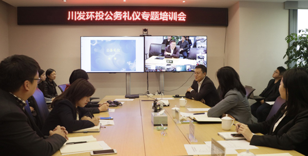 川发环境召开公务礼仪专题培训会