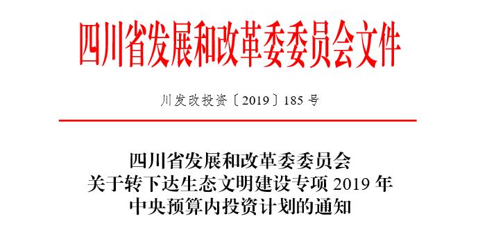 99彩票app官方下载环境绵竹项目成功获得中央预算内补助资金2500万元