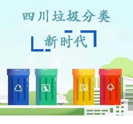 【政策】raybet官网省生活垃圾分类和处置已公开征求意见
