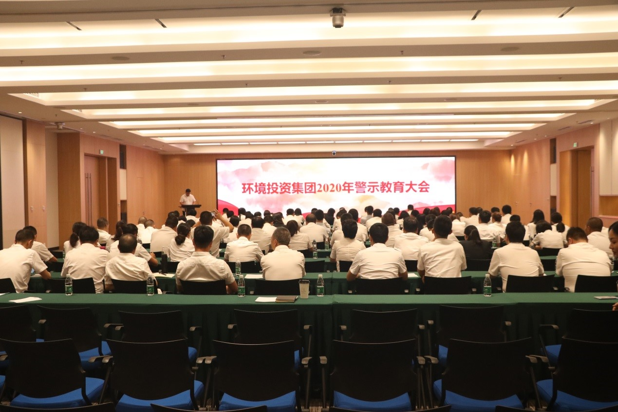 川发雷竞技raybet官网开展警示教育大会