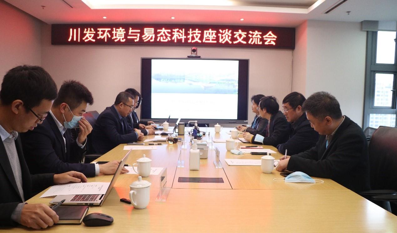 川发亚搏电竞app下载苹果版与易态科技举行业务交流座谈会